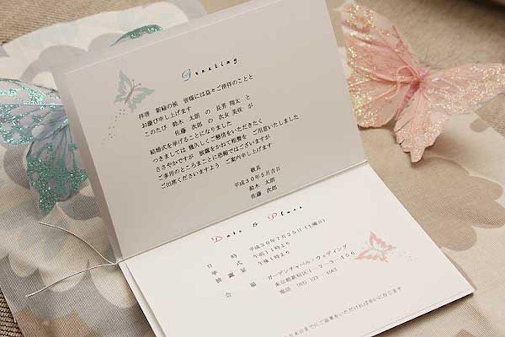 結婚式招待状返信 アート