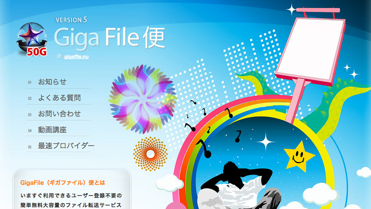 ギガ ファイル 便 携帯
